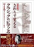 新装版 さわりで覚えるクラシックのピアノ名曲50選 (楽書ブックス)