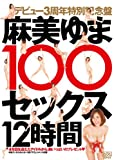 麻美ゆま100セックス12時間 [DVD][アダルト]