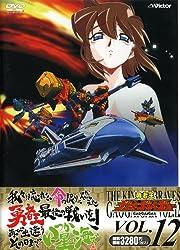 「勇者王ガオガイガー」DVD Vol.12