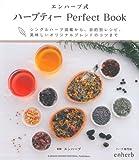 エンハーブ式 ハーブティー Perfect Book: シングルハーブ図鑑から、目的別レシピ、美味しいオリジナルブレンドのコツまで