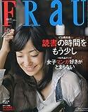 FRaU (フラウ) 2009年 09月号 [雑誌]