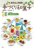 〈夏〉ひんやり くずふるプリン (おだんご先生のおいしい!手づくり和菓子)