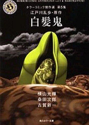 白髪鬼 (角川ホラー文庫―ホラーコミック傑作選 第5集)
