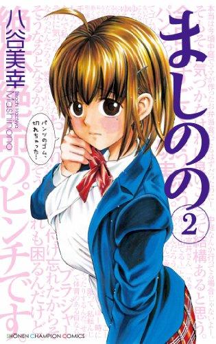 ましのの 2 (少年チャンピオン・コミックス)