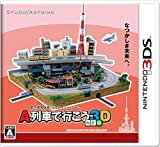 A列車で行こう3D NEO - 3DS