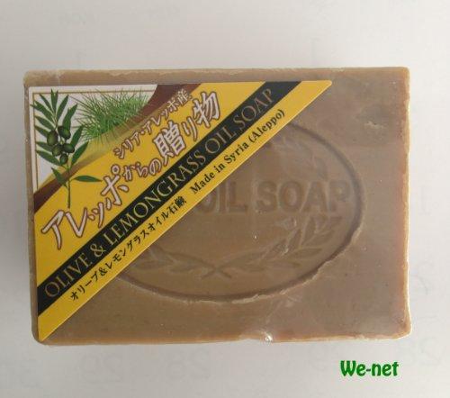 アレッポからの贈り物 レモングラスオイル配合石鹸 アレッポからの贈り物