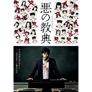 悪の教典 DVD スタンダード・エディション
