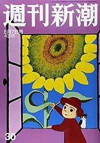 週刊新潮 2014年 8/7号 [雑誌]