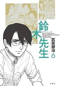 鈴木先生: 6 (アクションコミックス)