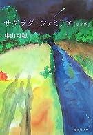 サグラダ・ファミリア [聖家族] (集英社文庫)