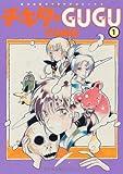 チキタ★GUGU 1 新版 (眠れぬ夜の奇妙な話コミックス)