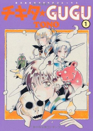 チキタ・gugu 1 (眠れぬ夜の奇妙な話コミックス)