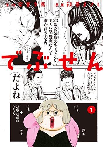 でぶせん(1) (ヤングマガジンコミックス)