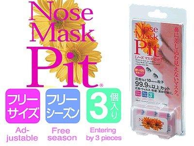 【 ノーズマスクピット2 (3個入)】ウイルス・花粉等の対策に!!簡単で目立たない!花粉症対策マスク / バイオインターナショナル