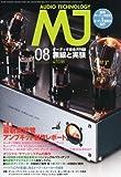 MJ無線と実験 2013年 08月号 [雑誌]