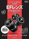 キヤノン EFレンズ FANBOOK (インプレスムック デジタルカメラマガジンFANBOOKシリーズ NO.)