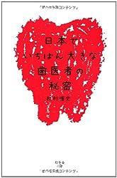 日本でいちばん大きな歯医者の秘密