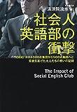 社会人英語部の衝撃―TOEIC(R)テスト300点集団から900点集団へと変貌を遂げた大人たちの戦いの記録