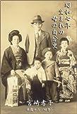 昭和七年生まれの母の自分史