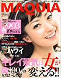 MAQUIA(マキア) 2010年 02月号 [雑誌]