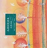 北原白秋詩集 [新潮CD]