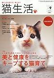 猫生活 2011年 09月号 [雑誌]