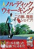 DVD付 ノルディックウォーキングStarting book 二の腕、腹筋をギュギュッとシェイプ! (よくわかるDVD+BOOK)