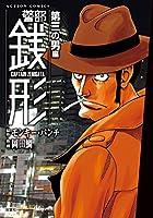 警部銭形 第三の男編 (アクションコミックス)
