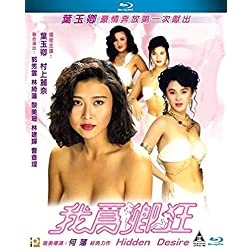 Hidden Desire [Blu-ray]