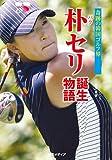 奇跡の韓国ゴルフ界 『朴セリ誕生物語』