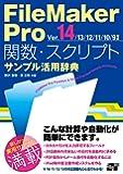 FileMaker Pro 関数・スクリプト サンプル活用辞典 Ver.14/13/12/11/10/9対応