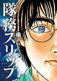 隊務スリップ 1 (ビッグコミックス) -