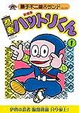 新編集忍者ハットリくん 1 (藤子不二雄Aランド Vol. 29)