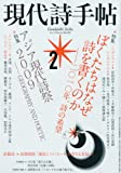 現代詩手帖 2010年 02月号 [雑誌]