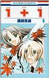 1+1 第9巻 (花とゆめコミックス)