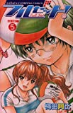 フルセット! 5 (少年チャンピオン・コミックス)