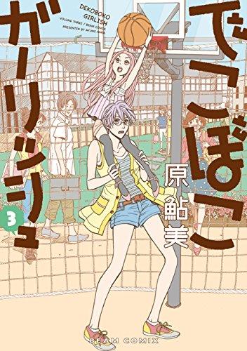 でこぼこガーリッシュ 3巻 (ビームコミックス(ハルタ))
