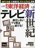 週刊 東洋経済 2011年 2/19号 [雑誌]