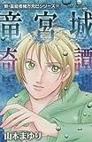 新・霊能者緒方克巳シリーズ11  竜宮城奇譚 (MBコミックス)