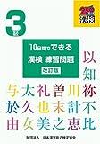 10日間でできる漢検練習問題 3級 改訂版