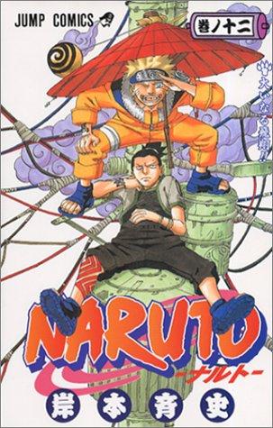NARUTO (巻ノ12) (ジャンプ・コミックス)