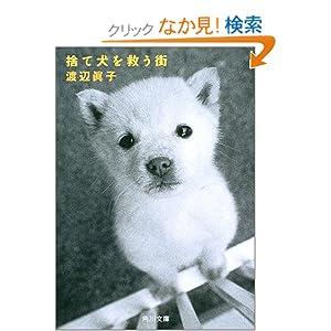 捨て犬を救う街