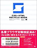 CSS+HTML RECYCLE BOOK