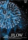 FLOW -Japanese Fireworks- [DVD]