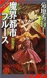 魔界都市ブルース 愁鬼の章―マン・サーチャー・シリーズ〈9〉 (ノン・ノベル)