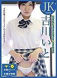 【パンツ付きDVD】学校に内緒でパンツを売ってマ●コを見せる女 JK・吉川いと ワニッチ