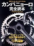 カンパニョーロ完全読本 (エイムック 1502)