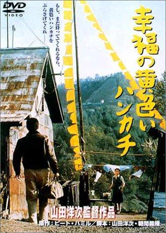 幸福の黄色いハンカチ [DVD] -