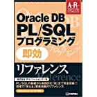 Oracle DB PL/SQL プログラミング 即効リファレンス ~Oracle8i/9i/10g対応~ (アドバンストリファレンス)