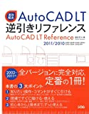速攻解決AutoCAD LT逆引きリファレンス―2011/2010/2009/2008/2007/2006/2005/2004/